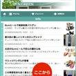 N.GREENアプリ…