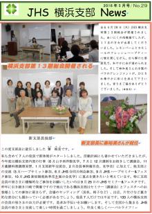 支部ニュース29号 1ページ
