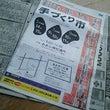☆新聞広告☆