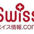 スイス情報. com…