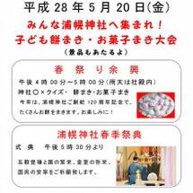 浦幌神社春祭りのご案…