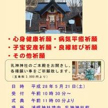 乳神神社春の祈願祭の…