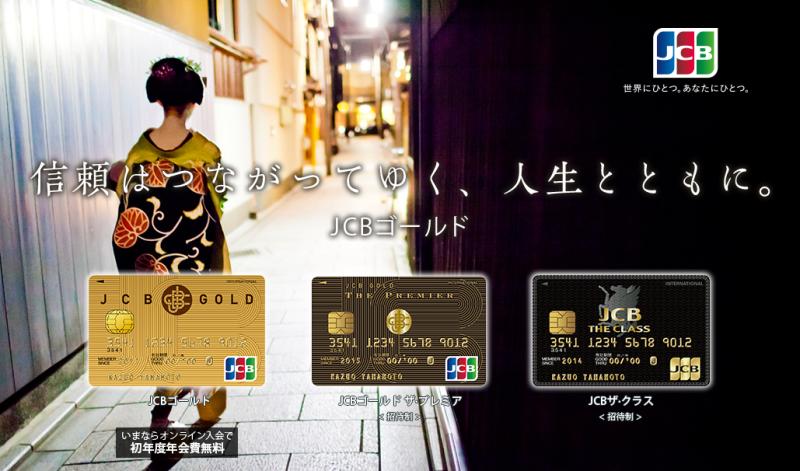 jcb gold campaign 201605 1