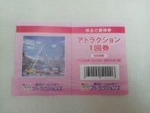 東京ドームアトラクション券