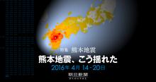 熊本、東京、福島が中共HAARPで狙われた