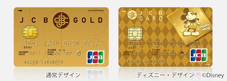 jcb gold campaign 201605 6