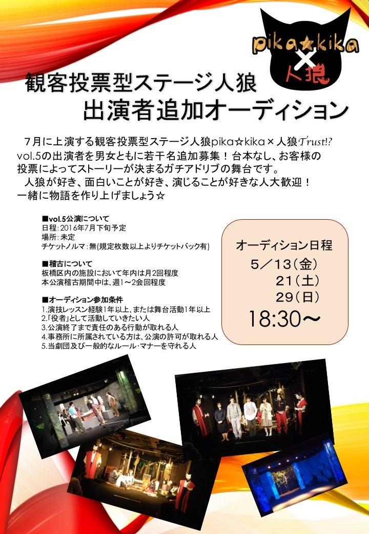 7月公演キャスト追加募集
