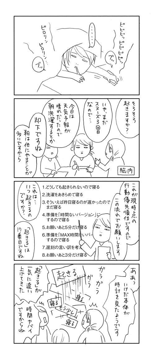 脳内会議_朝