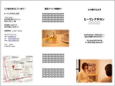 起業女子のトリセツ_三つ折りパンフレット02