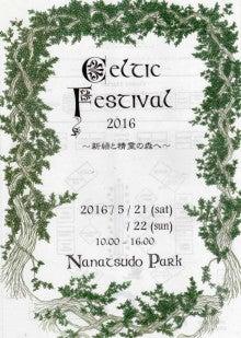 ケルティックフェスティバル