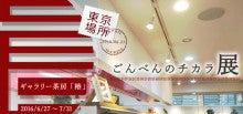 ごんべんのチカラ展/東京場所
