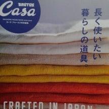 雑誌Casa BRU…