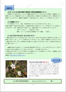 支部にゅーす29号 1ページ