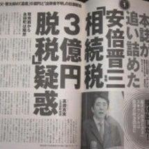 パナマ文書に日本の政…