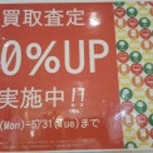 ☆買取査定20%アッ…