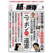 月刊 紙の爆弾 20…