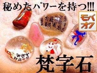 梵字石モバオク