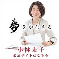 小林未千公式サイト