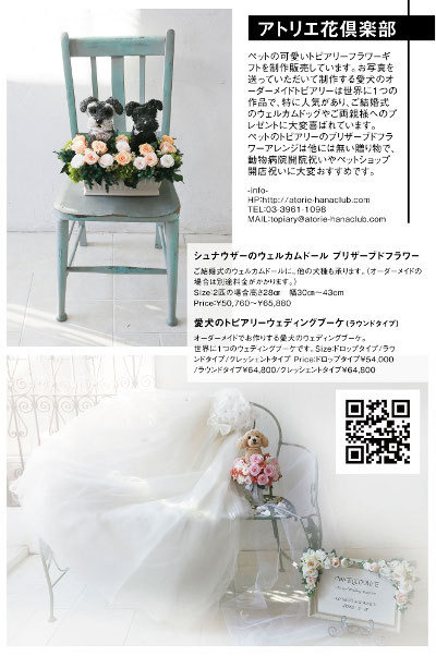 Cuun2016年5月号/アトリエ花倶楽部