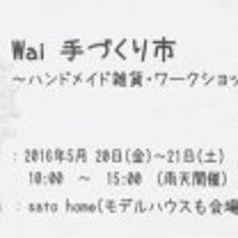 【イベント出店】Wa…