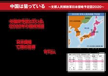 中国人民解放軍による2020年日本地図