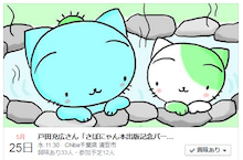 さぼにゃん本出版パーティ