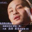 オレオレ詐欺師の吉田…