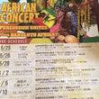 アフリカンコンサート…