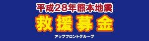 「平成28年熊本地震」 救援募金のお知らせ