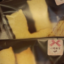 *焼き菓子*