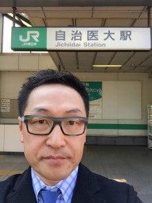 自治医大駅