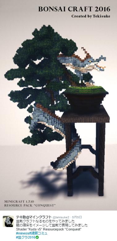 盆栽クラフト 盆クラ
