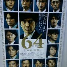 [映画]64 -ロク…