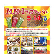 本日開催★MM-1フ…