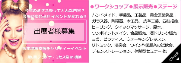 第6回プラチナ・ミセス祭 出展者(企業)募集 体験型主婦の学校 横浜赤レンガ倉庫