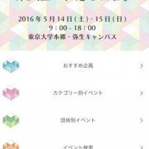 東京大学五月祭