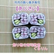 季節の飾り巻き寿司【…