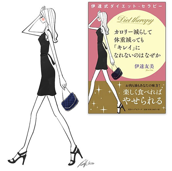 女性 歩く 横向き ワンピース ドレス