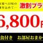 【6,800円!!激…
