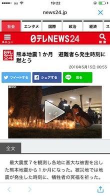 益城キャンドルナイトニュース1