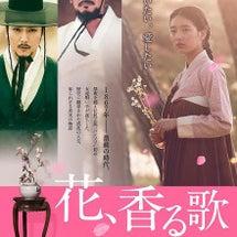 花、香る歌【韓国映画…