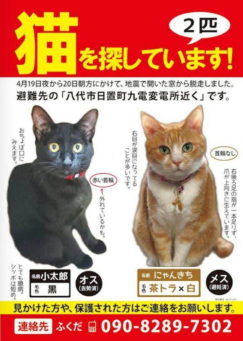 kumamoto160516