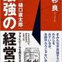 高杉良さんの最新小説…