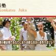 (東京)天使の婚活塾…