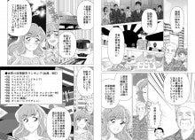 台湾一家、日本を歩く(前編)