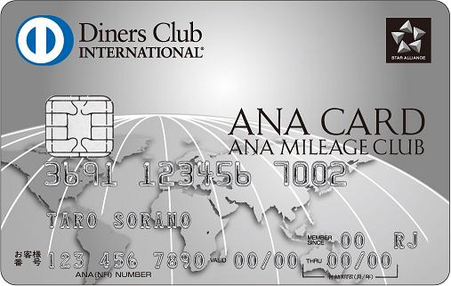 IC ANA Diners Card 20160516