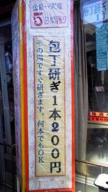 包丁研ぎ1本200円!