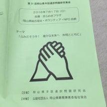 第31回 岡山県手話…