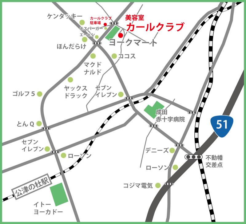 成田市 美容室 理容室 カールクラブ