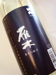 雁木 夏の辛口純米